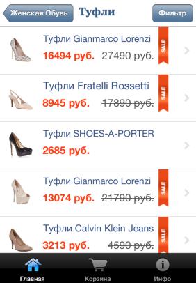 Список товаров Sapato
