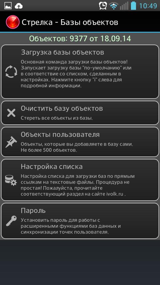 СТРЕЛКА IVOLK СКАЧАТЬ БЕСПЛАТНО