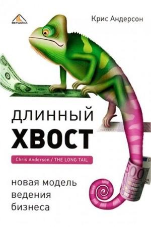 1375882055_dlin_hvost_000