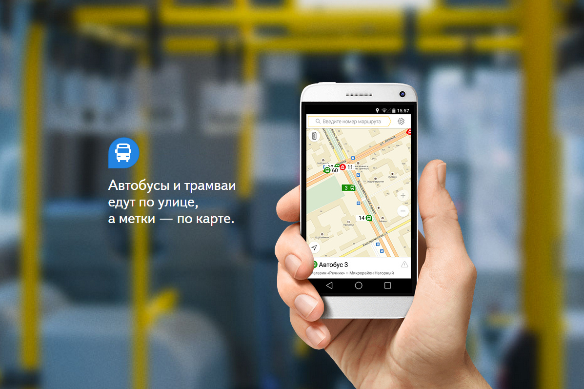 Как на майкрософт yandex транспорт