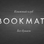 paper-img-bookmate1
