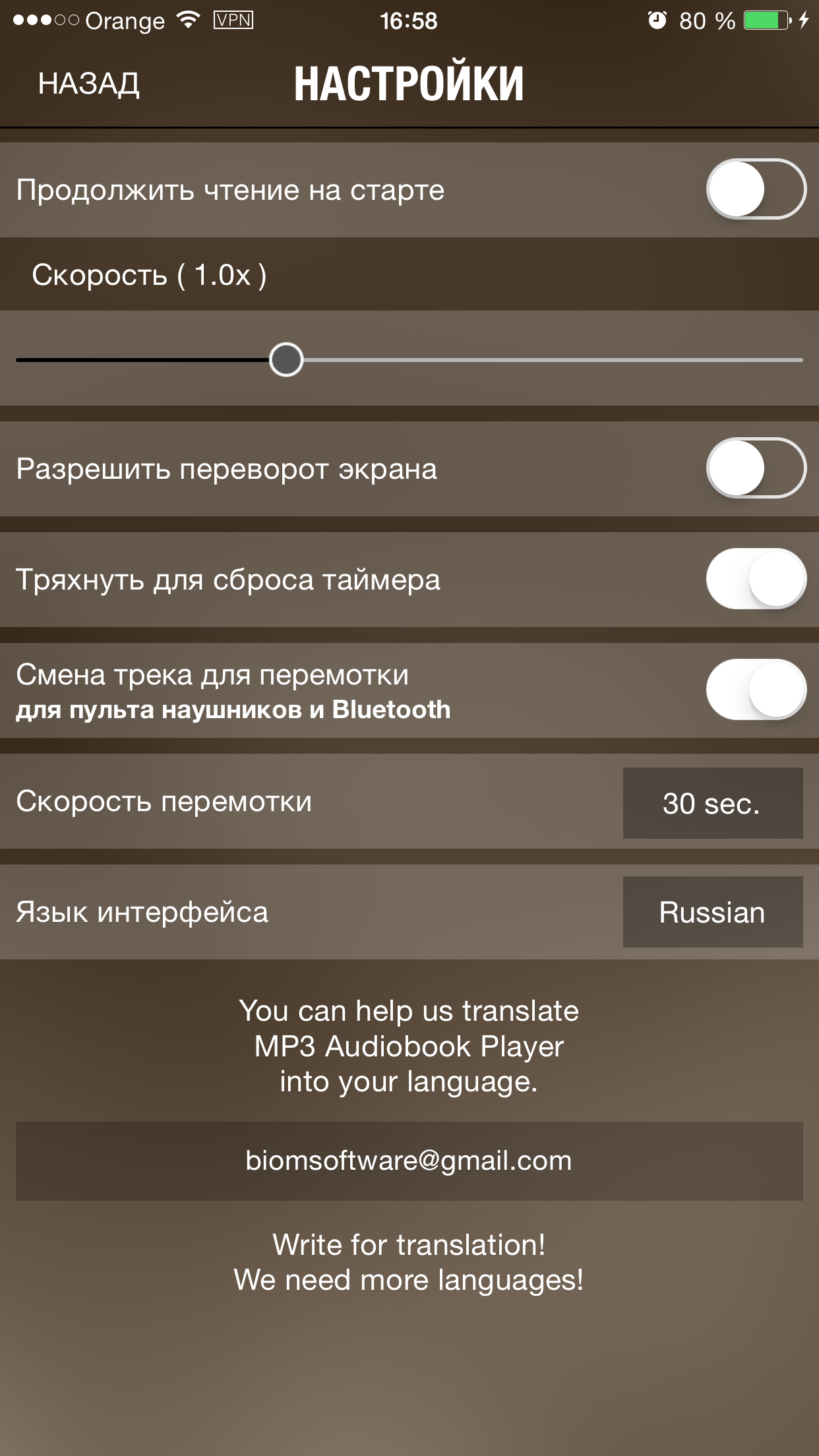 MP3 Audiobook Player