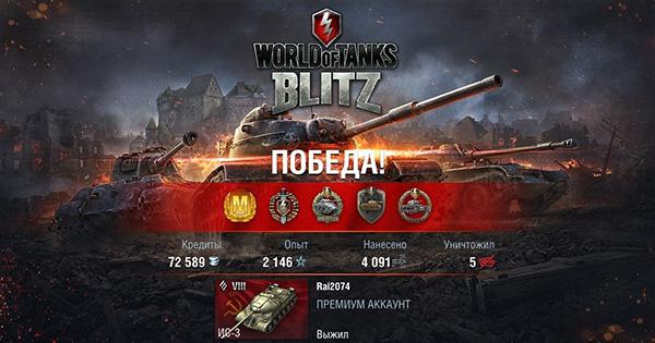 скачать игру ворлд оф танк блиц - фото 11