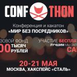 Конфтон-баннер-600-400-01