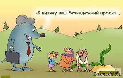 1081-Beznadezhnyj-proekt