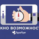 attr-appsflyer
