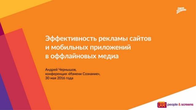Оффлайн реклама сайта продам аккаунты яндекс директ