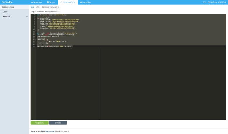пример серверного кода
