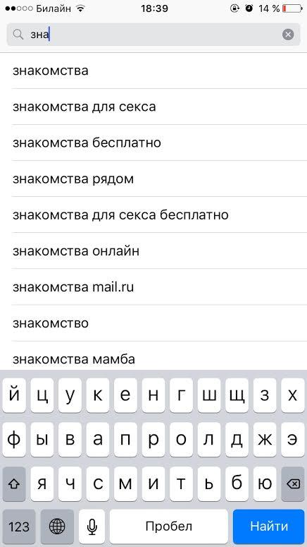 Пример саджестов а App Store