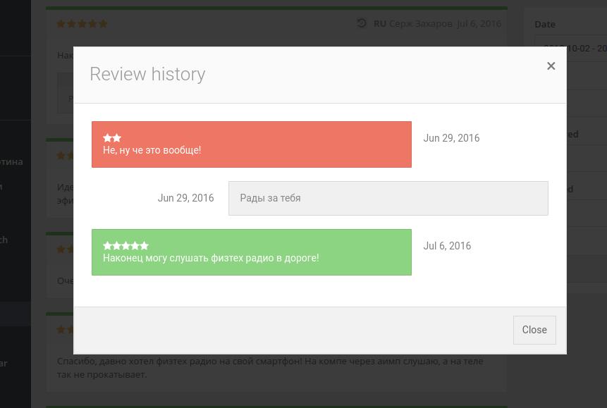 История отзыва конкретного пользователя для Android приложения
