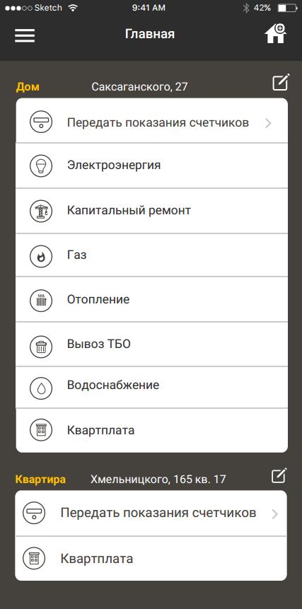 Main_iOS_finalpng_Page1