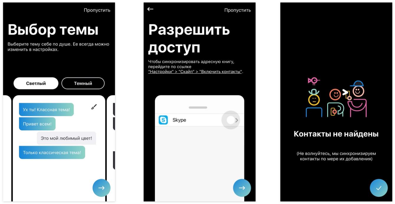 Дизайн-линч новой версии Skype