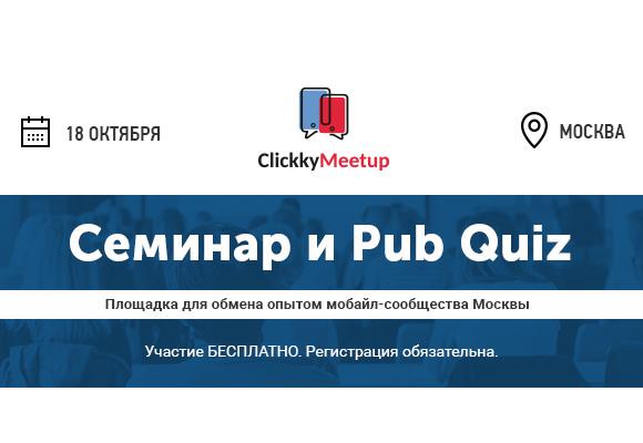 Clickky Meetup: 18 октября в Москве