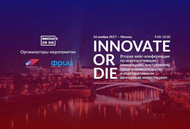 Innovate or Die: 16 ноября в Москве
