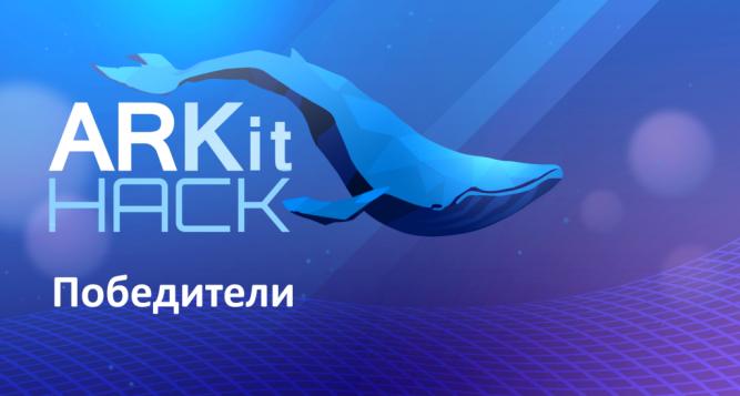 Интерактивные постеры, виртуальный питомец и реалистичный стриптиз в хакатоне ARKit Hack