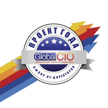 Прием заявок на конкурс «Проект года» от Global CIO