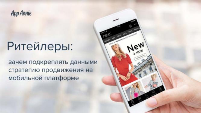 App Annie: исследование приложений для розничной торговли