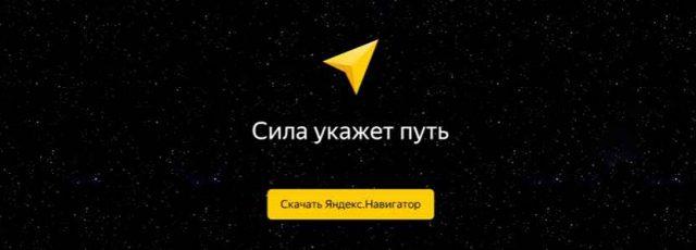 Яндекс.Навигатор и Яндекс.Карты теперь строят маршруты без интернета