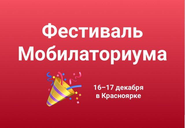 Фестиваль Мобилаториума: 15-17 декабря в Омске