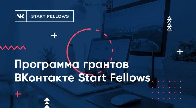 Объявлены победители программы ВКонтакте Start Fellows