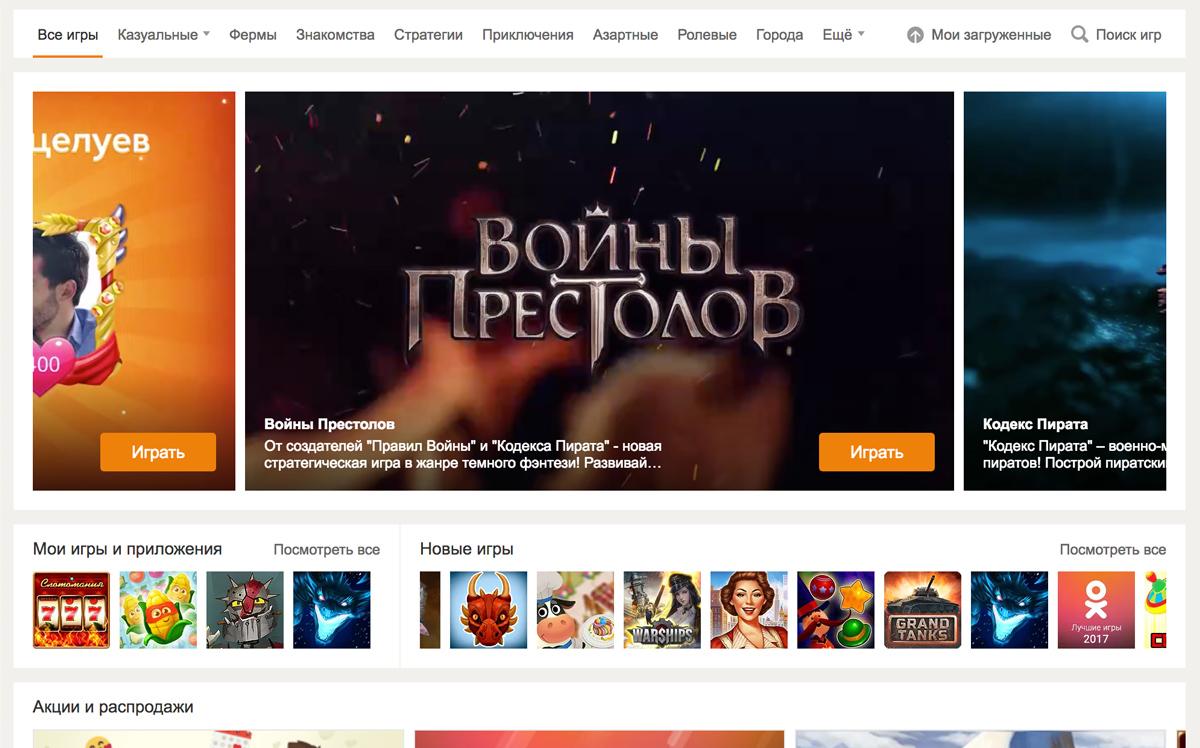 «Одноклассники» выпустили приложение для игр в сети